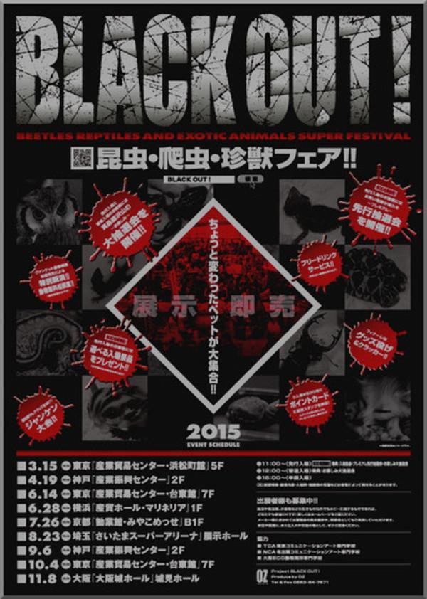 2015'ブラックアウト大阪出展!!