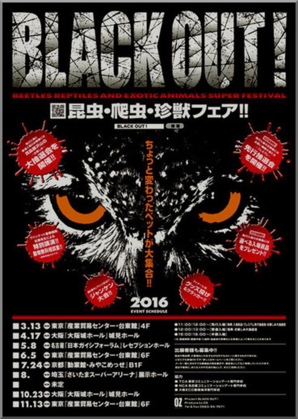 2016'ブラックアウト大阪出展!!追記